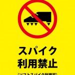 ソフトスパイク以外のスパイクシューズの利用禁止注意貼り紙テンプレート