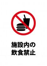 施設内での飲食を禁止する注意貼り紙テンプレート