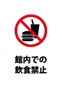 館内での飲食禁止注意貼り紙テンプレート