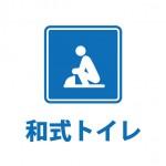和式トイレの案内貼り紙テンプレート