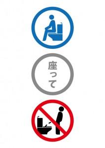 トイレ使用時の着席をお願いする注意貼り紙テンプレート