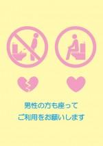 男性の洋式トイレ着席願い注意貼り紙テンプレート