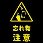 忘れ物防止の黒い注意書き貼り紙テンプレート