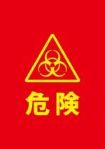 バイオハザードマークの赤い警告貼り紙テンプレート