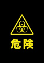 バイオハザードマークの黒い警告貼り紙テンプレート