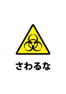 触ることを禁じるバイオハザードマークの注意貼り紙