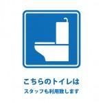 トイレのスタッフ利用を伝える貼り紙テンプレート