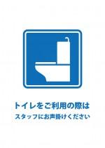 トイレ利用の際の声掛けをお願いする貼り紙テンプレート
