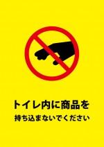トイレへの商品を持ち込む盗難への注意貼り紙テンプレート