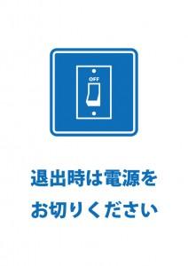電源OFFを促す注意貼り紙テンプレート