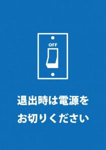電源を消すこと促す注意貼り紙テンプレート