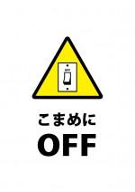 電源をこまめ消すこと促す貼り紙テンプレート