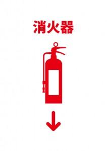 消火器の存在を知らせる貼り紙テンプレート