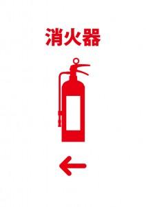 消火器の方向(左)を知らせる貼り紙テンプレート