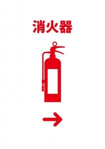 消火器の方向(右)を知らせる貼り紙テンプレート