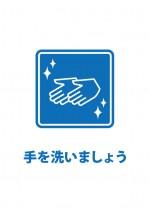 手洗いを促す貼り紙テンプレート
