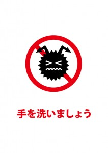 手洗い殺菌を表す貼り紙テンプレート