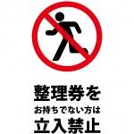 整理券を持っていない方の入場を禁止する注意貼り紙テンプレート