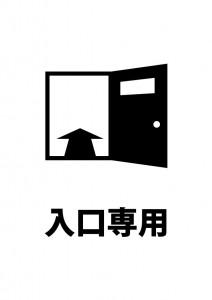 入口専用を表す扉の注意貼り紙テンプレート