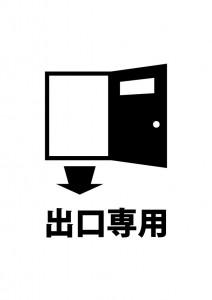出口専用扉の貼り紙テンプレート