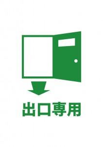 0525_exit