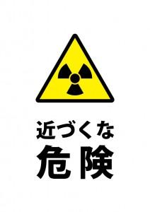 放射能のハザードシンボル貼り紙...