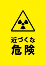 放射能を表す危険注意貼り紙テンプレート