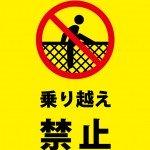 柵や塀の乗り越えを禁止する注意書き貼り紙テンプレート