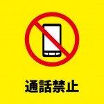 スマホ等での通話禁止を表す注意書き貼り紙テンプレート