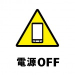 携帯電話の電源オフを促す注意書き貼り紙テンプレート