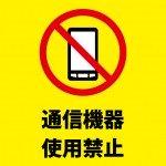 通信機器の利用を禁止する注意書き貼り紙テンプレート