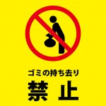 ゴミの持ち去りを警告する注意貼り紙テンプレート
