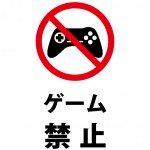 ゲーム禁止の注意貼り紙テンプレート