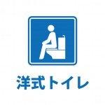 洋式トイレの案内貼り紙テンプレート