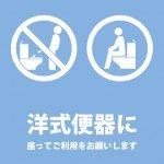 洋式便器の着席を促す注意貼り紙テンプレート