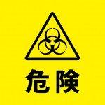 バイオハザードマークの危険を表す注意貼り紙テンプレート