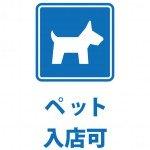 ペットの入店を許可する貼り紙テンプレート
