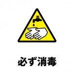 消毒を促す注意貼り紙テンプレート