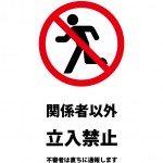 不審者の入場を禁止する注意貼り紙テンプレート