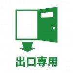 出口専用の扉を表す貼り紙テンプレート