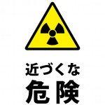 放射能のハザードシンボル貼り紙テンプレート