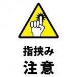 指挟み注意を促す貼り紙テンプレート