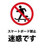 スケボー禁止注意貼り紙テンプレート