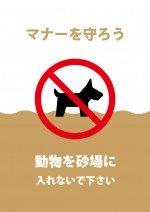 ペット等の砂場への侵入を禁止する注意貼り紙テンプレート