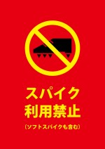 ソフトスパイク・スパイクシューズの使用を禁止する赤い注意貼り紙テンプレート