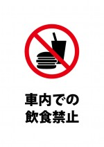 車内での飲食禁止注意貼り紙テンプレート
