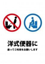 洋式トイレで座ることを促す注意貼り紙テンプレート