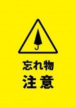 傘アイコンの忘れ物への注意貼り紙テンプレート
