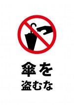 傘の盗難注意貼り紙テンプレート