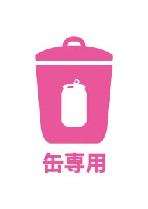空き缶ゴミ専用を表す貼り紙テンプレート